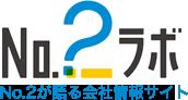 No.2ラボ -No.2が語る会社情報サイト-